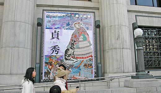 五雲亭貞秀展 in 神戸市立博物館-1