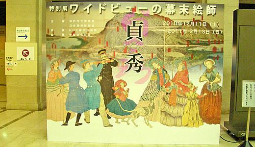 五雲亭貞秀展 in 神戸市立博物館-2
