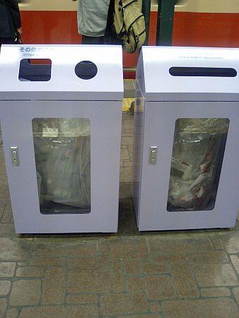 ゴミ箱は透明になりました。