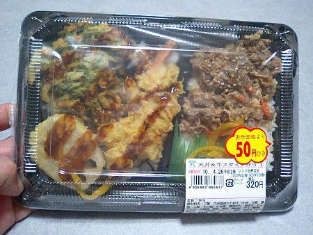 天丼&牛スタミナ弁当
