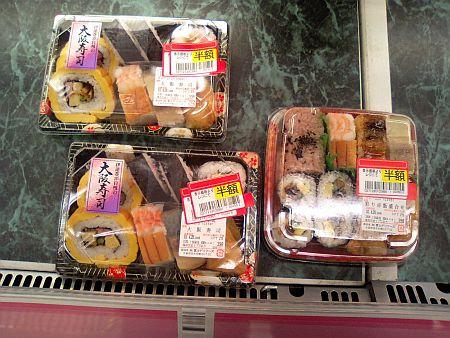 寿司半額~