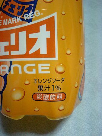 果汁1%って、あんの~?