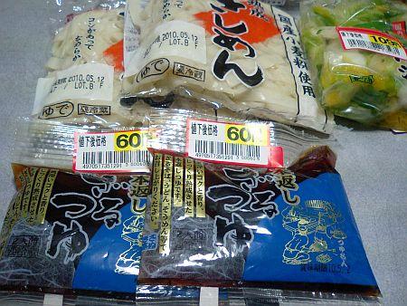 加古川の大西食品のざるつゆ、美味しいよ