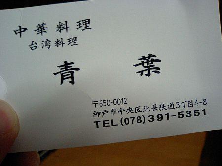 台湾料理になるんか~