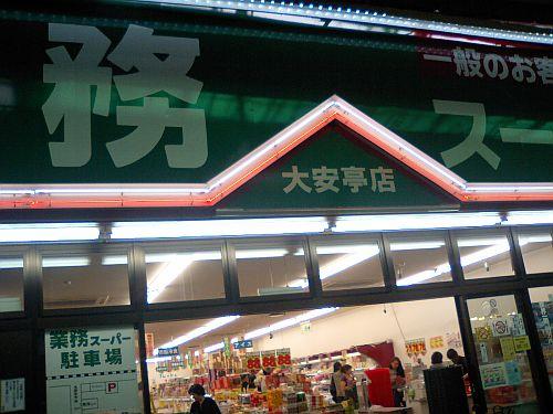 大安亭市場の業務スーパー
