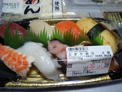 値段なりの寿司 _| ̄|○