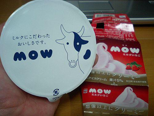 おっ!牛さん