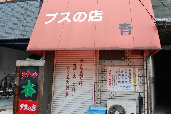 ブスの店 (*´艸`)
