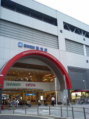 阪神西宮駅