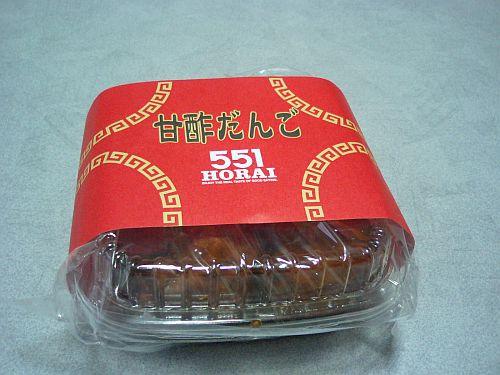 551蓬莱の肉団子