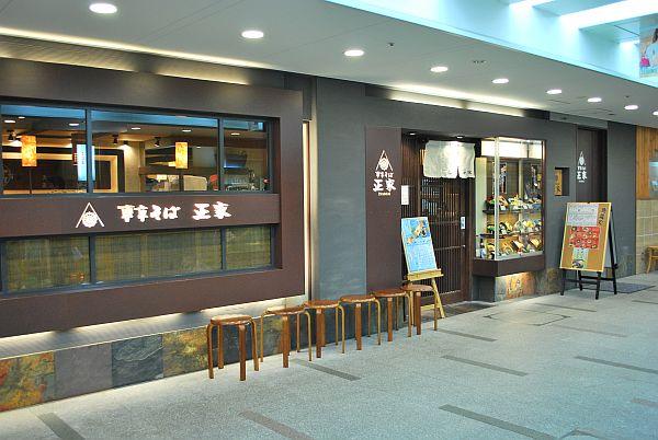 ミント神戸店