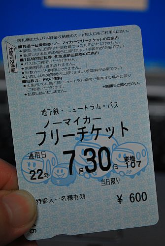 一日乗り放題で600円