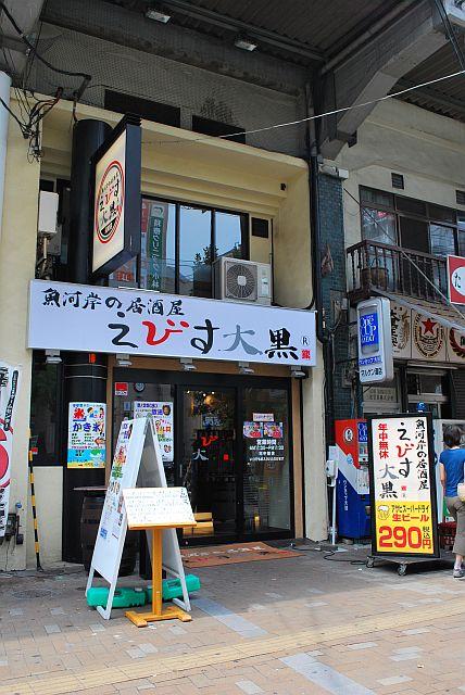 えびす元町店