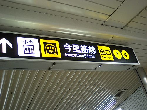 太子橋今市駅