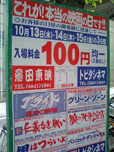 100円やと
