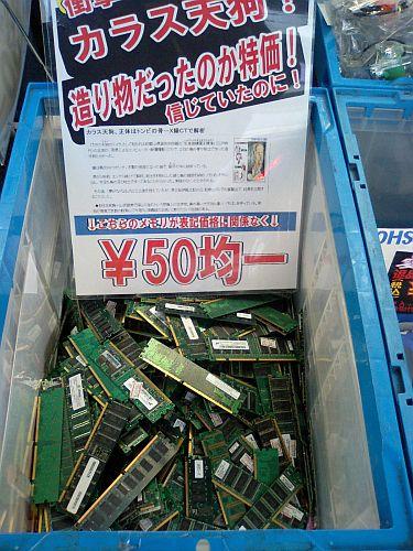 メモリーが50円