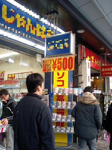 SDHCが4Gで500円