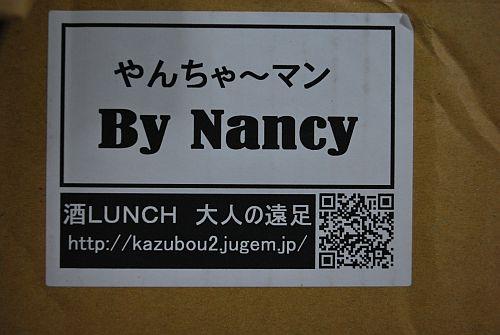 ナンシーちゃんからや