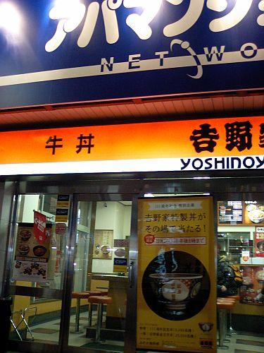 曽根崎東店