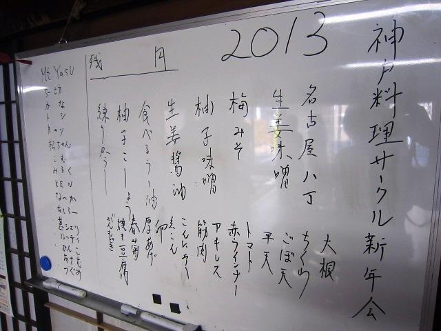 神戸料理サークルのおでん新年会@長田古民家(^^♪
