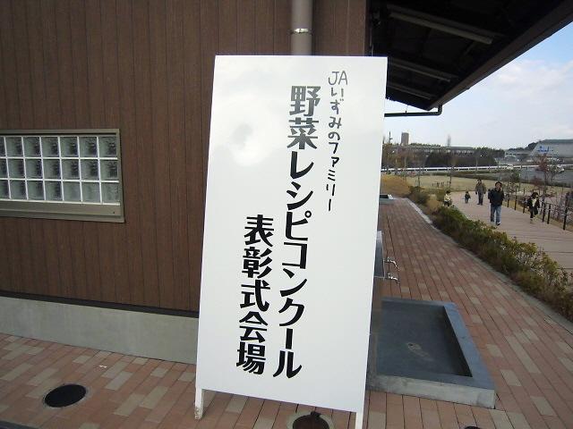 2013.1.19JA主催☆アイデア野菜料理表彰式☆に行ってきました!(^^)!