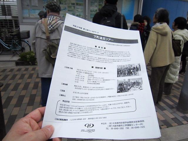 2013.2.17『鷹取~駒ヶ林』下町遠足ミニツアー(*^_^*)