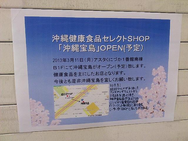 新長田アスタプラザの新店を散策。。