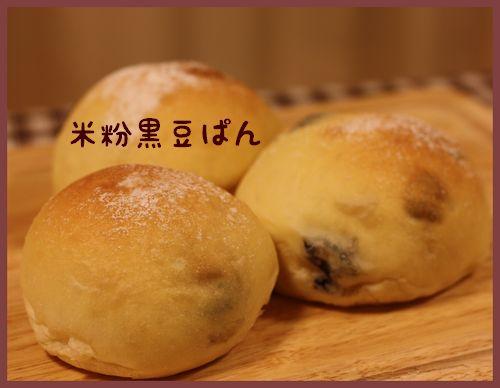 2009/1/14米粉黒豆ぱん