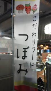 駅つぼみのぼり