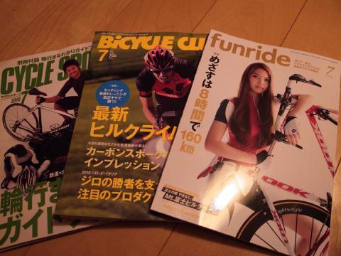 自転車雑誌購入