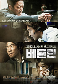 movie_imageCASGIEUE.jpg