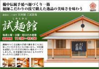 s-宮田麺top-shimenkan