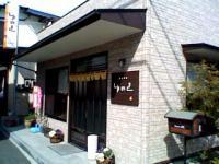 yunoki外観120218_1206~002
