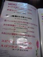 s-きのみメニュー3