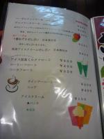 s-きのみめにゅー6CA3I0154