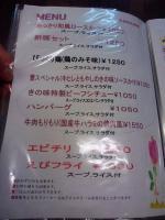 s-きのみメニュー4