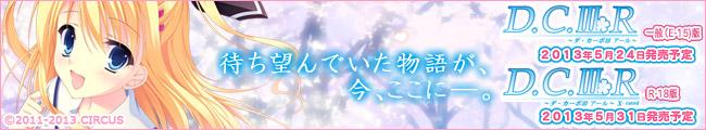 「D.C.III R~ダ・カーポIII アール~ X-rated」応援中!
