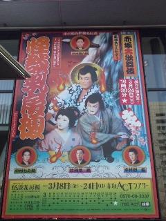赤坂歌舞伎ポスター