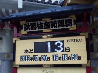3/20歌舞伎座