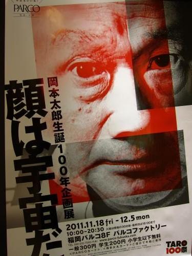 岡本太郎生誕100年企画展「顔は宇宙だ。」