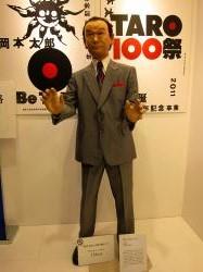 岡本太郎 福岡