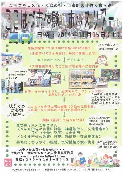 ここはづ市ツアー20141023