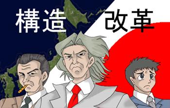 イラスト-構造改革日本!