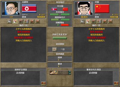 SR2020中国と同盟