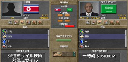 第一次第2朝鮮戦争06