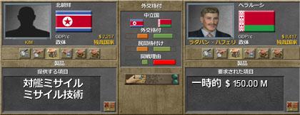 第一次第2朝鮮戦争07