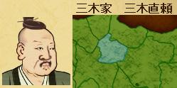 戦ノ国-大名三木