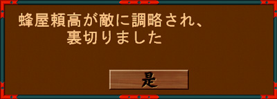 戦ノ国仁木020