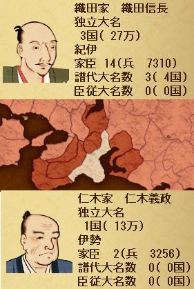 戦ノ国仁木018