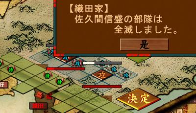 戦ノ国仁木017